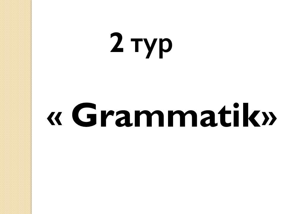 2 тур « Grammatik»