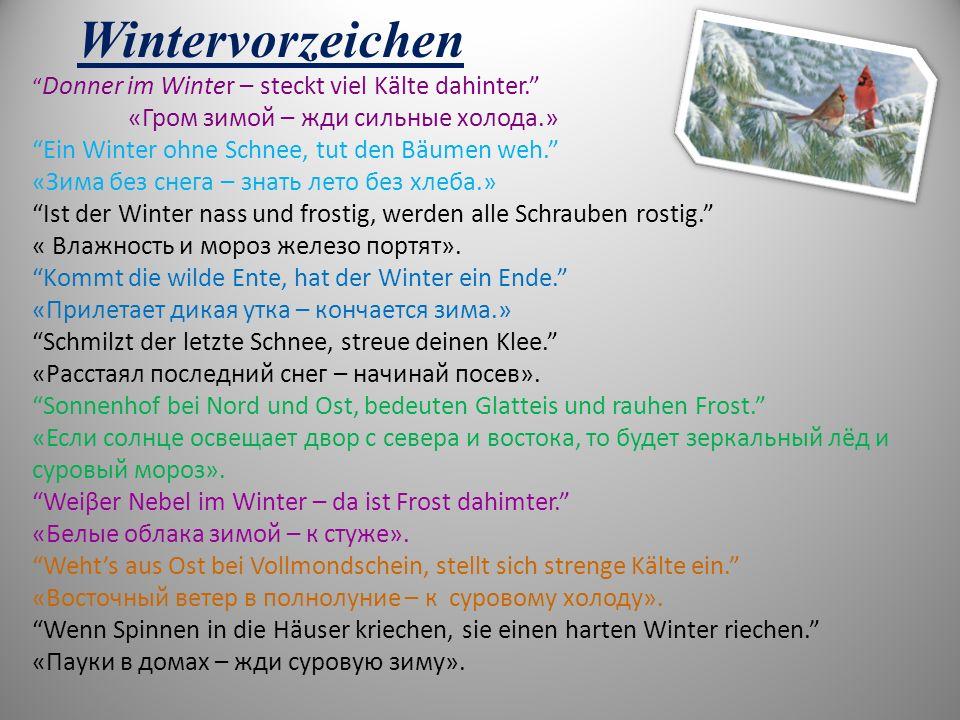 Wintervorzeichen Donner im Winter – steckt viel Kälte dahinter. «Гром зимой – жди сильные холода.» Ein Winter ohne Schnee, tut den Bäumen weh. «Зима б