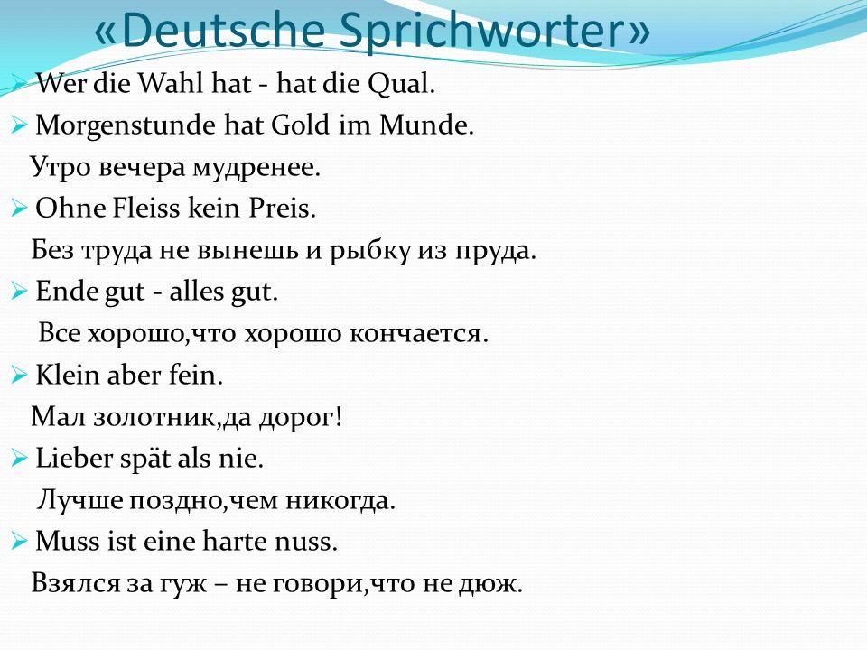 «Deutsche Sprichworter» Wer die Wahl hat - hat die Qual. Morgenstunde hat Gold im Munde. Утро вечера мудренее. Ohne Fleiss kein Preis. Без труда не вы