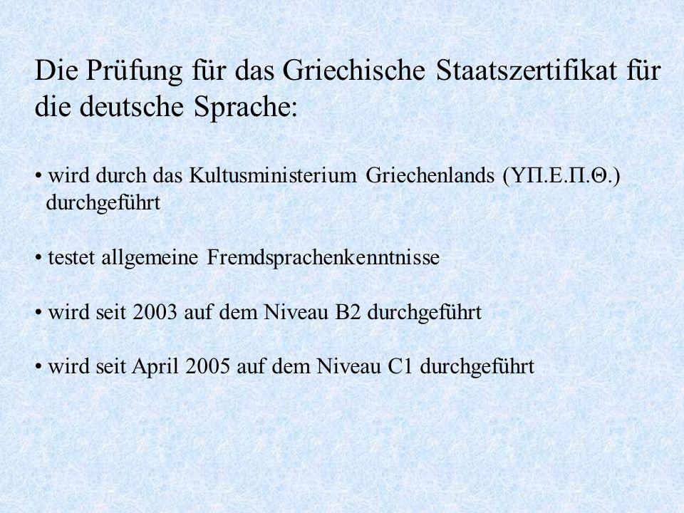 Die Prüfung für das Griechische Staatszertifikat für die deutsche Sprache: wird durch das Kultusministerium Griechenlands (ΥΠ.Ε.Π.Θ.) durchgeführt tes