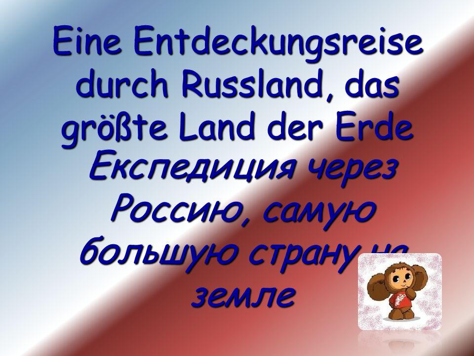 Eine Entdeckungsreise durch Russland, das größte Land der Erde Експедиция через Россию, самую большую страну на земле
