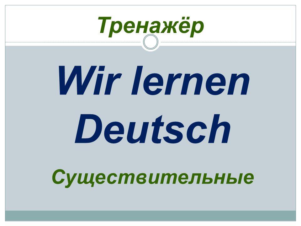 Тренажёр Wir lernen Deutsch Существительные