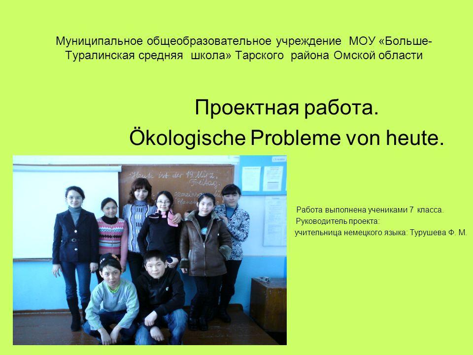 Муниципальное общеобразовательное учреждение МОУ «Больше- Туралинская средняя школа» Тарского района Омской области Проектная работа.
