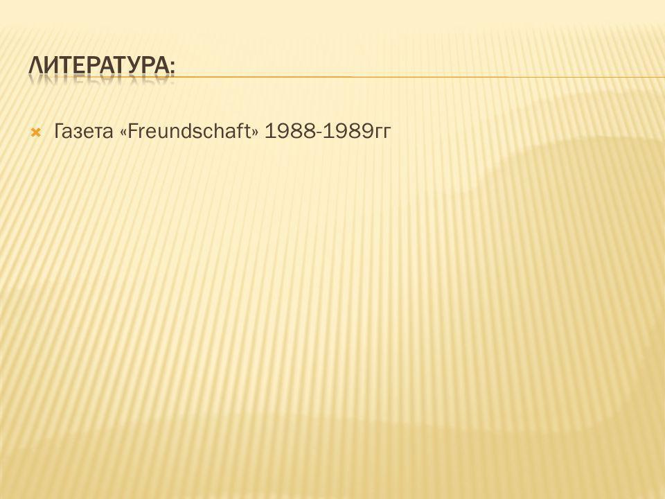 Газета «Freundschaft» 1988-1989гг