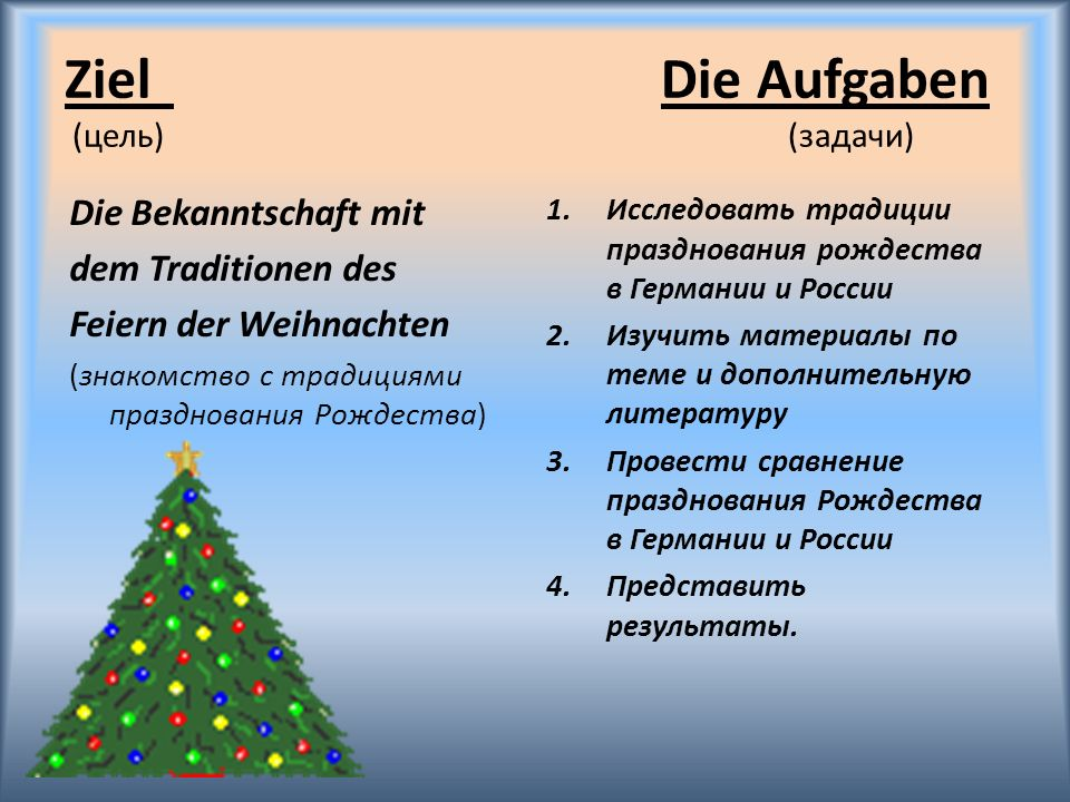 Weihnachten in Russland Колядка Колядка Рождественская ночь.