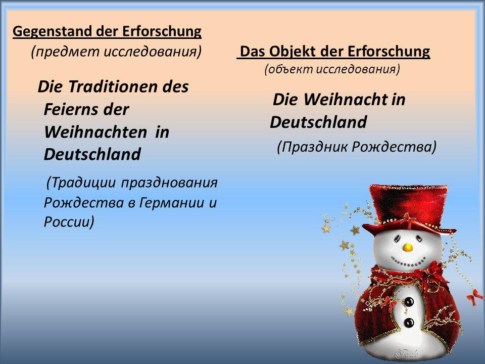 Ähnlichkeit (сходства) Deutschland und Идея праздника – рождение Иисуса Христа, сына божьего.