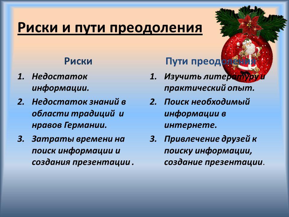 Unterschiede (различия) время празднования В силу ряда исторических причин, связанных с календарным исчислением, различно время празднования - в России Рождество празднуют 7 января, в Германии - 25 декабря.