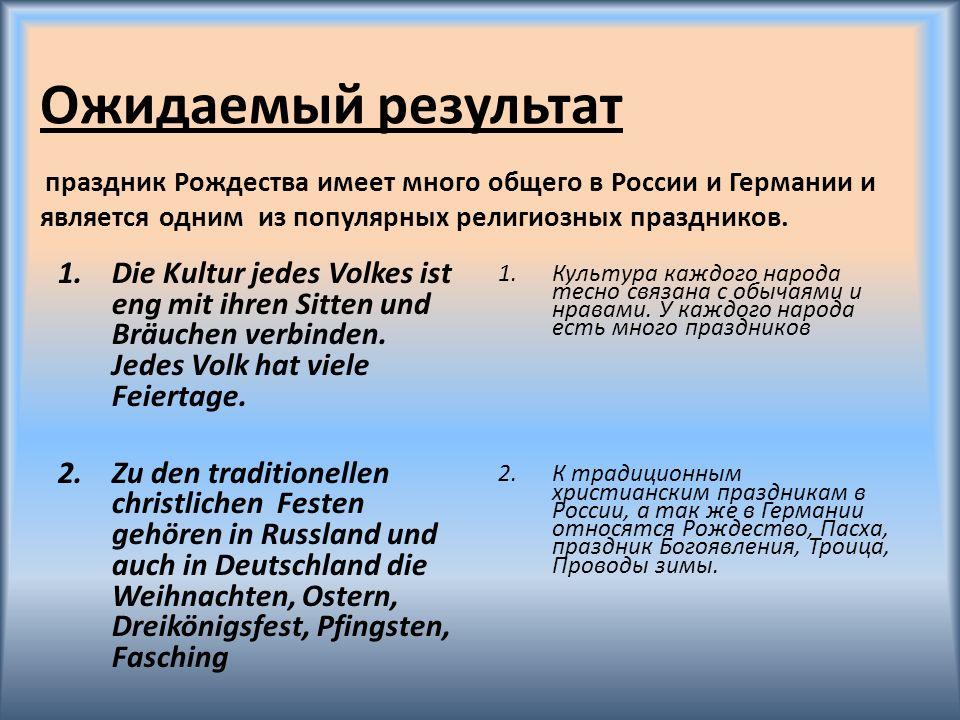 Ausgang (вывод) Trotz der Tatsache, dass Weihnachten in Russland und Deutschland eine Menge von Ähnlichkeiten und Unterschieden hat, hat dieser Feiertag jeder Familie und bei jedem Volk!