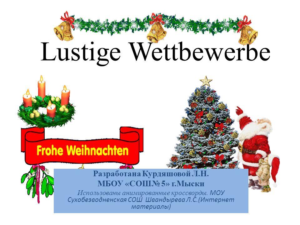 Мы язык немецкий учим, Ведь для нас он самый лучший.