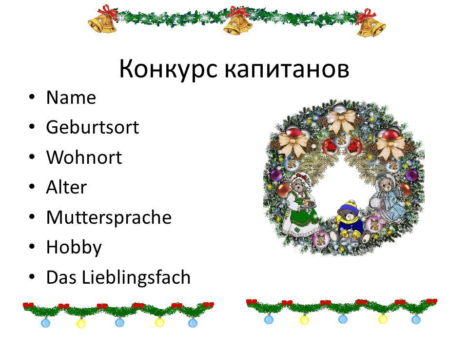 Конкурс капитанов Name Geburtsort Wohnort Alter Muttersprache Hobby Das Lieblingsfach