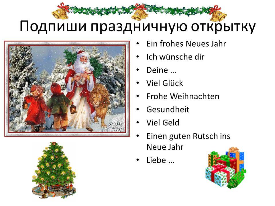Подпиши праздничную открытку Ein frohes Neues Jahr Ich wünsche dir Deine … Viel Glück Frohe Weihnachten Gesundheit Viel Geld Einen guten Rutsch ins Ne