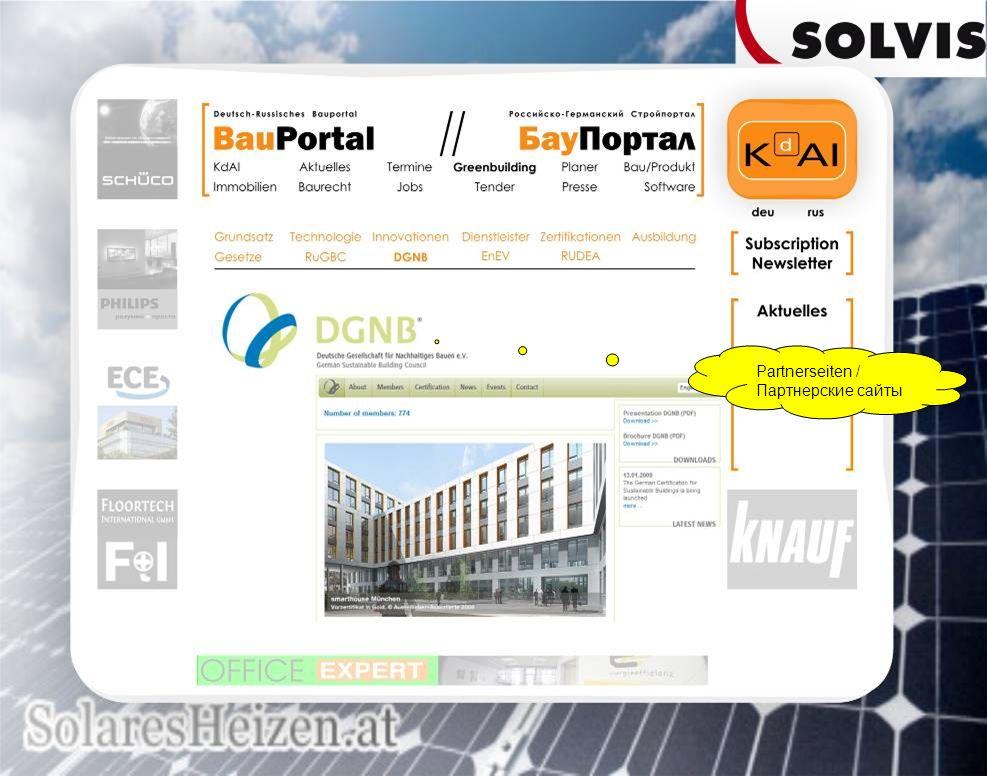 Partnerseiten / Партнерские сайты