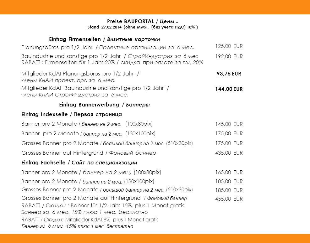RABATT / Скидки: Mitglieder KdAI 8% plus 1 Monat gratis Баннер за 6 мес.