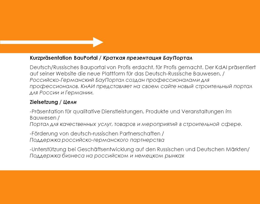 Kurzpräsentation BauPortal / Краткая презентация БауПортал Deutsch/Russisches Bauportal von Profis erdacht, für Profis gemacht.