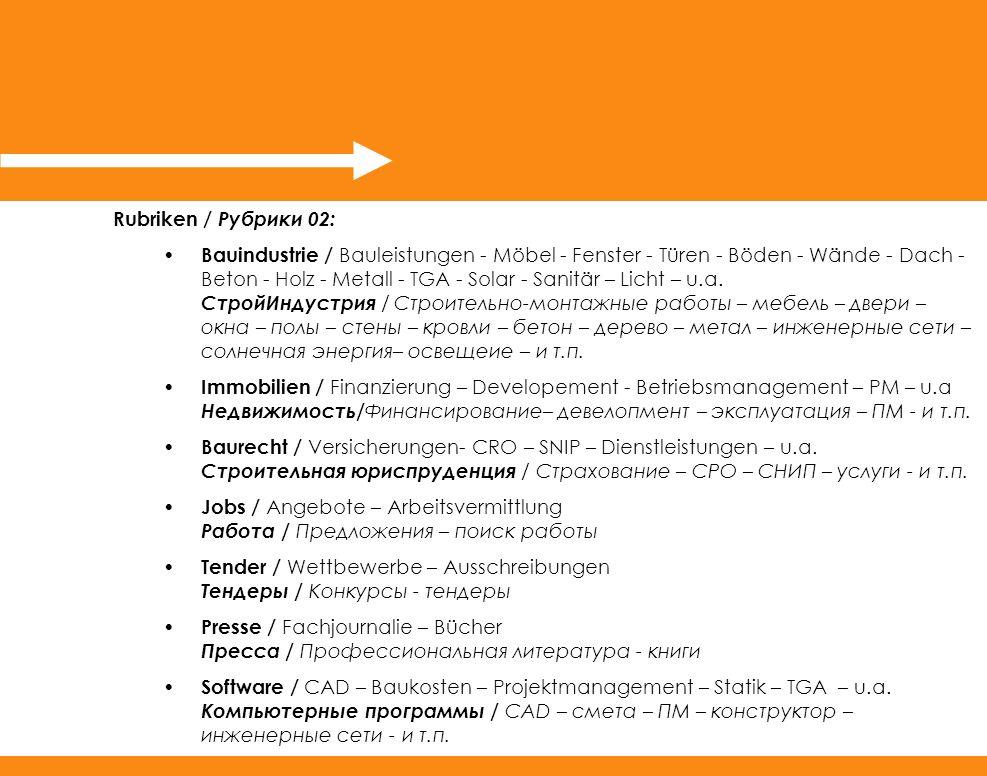 Rubriken / Рубрики 02: Bauindustrie / Bauleistungen - Möbel - Fenster - Türen - Böden - Wände - Dach - Beton - Holz - Metall - TGA - Solar - Sanitär – Licht – u.a.