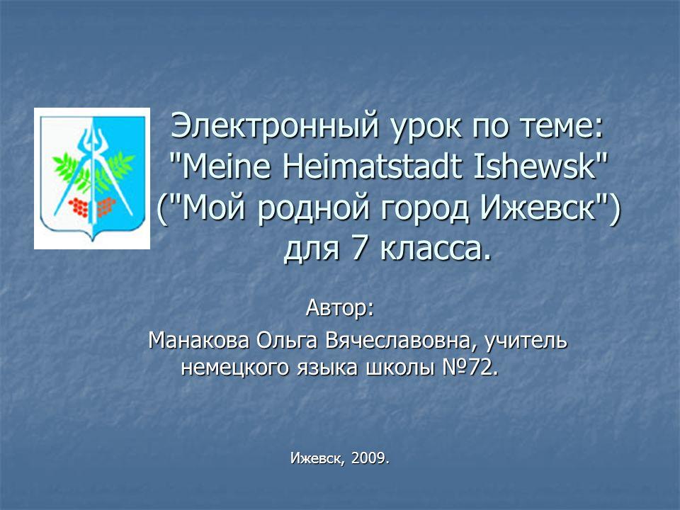 Электронный урок по теме: Meine Heimatstadt Ishewsk ( Мой родной город Ижевск ) для 7 класса.