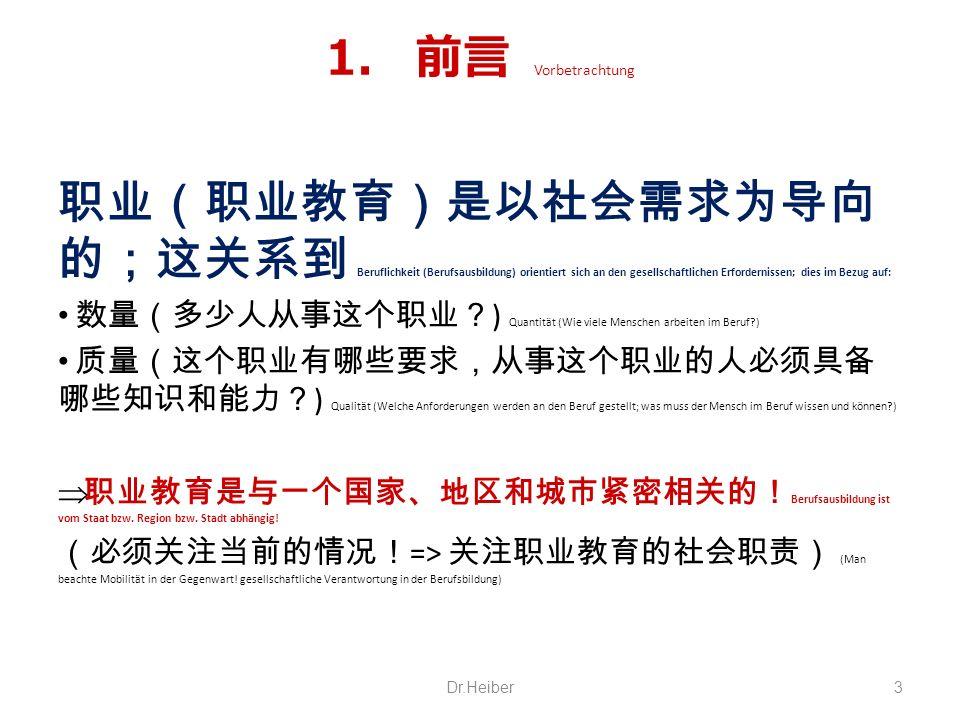 Beruflichkeit (Berufsausbildung) orientiert sich an den gesellschaftlichen Erfordernissen; dies im Bezug auf: ) Quantität (Wie viele Menschen arbeiten