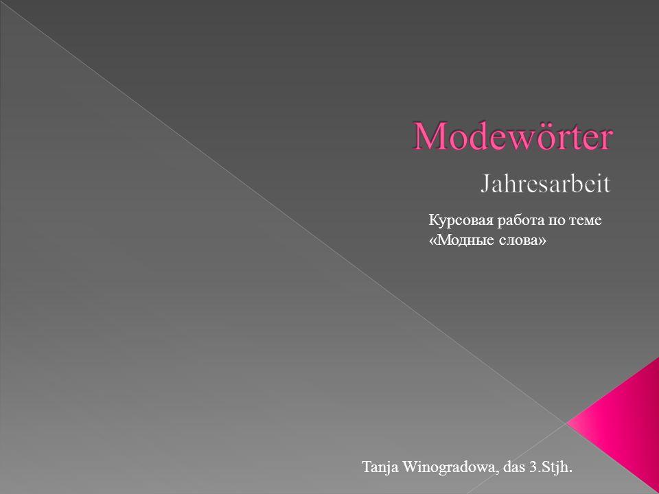 Курсовая работа по теме «Модные слова» Tanja Winogradowa, das 3.Stjh.