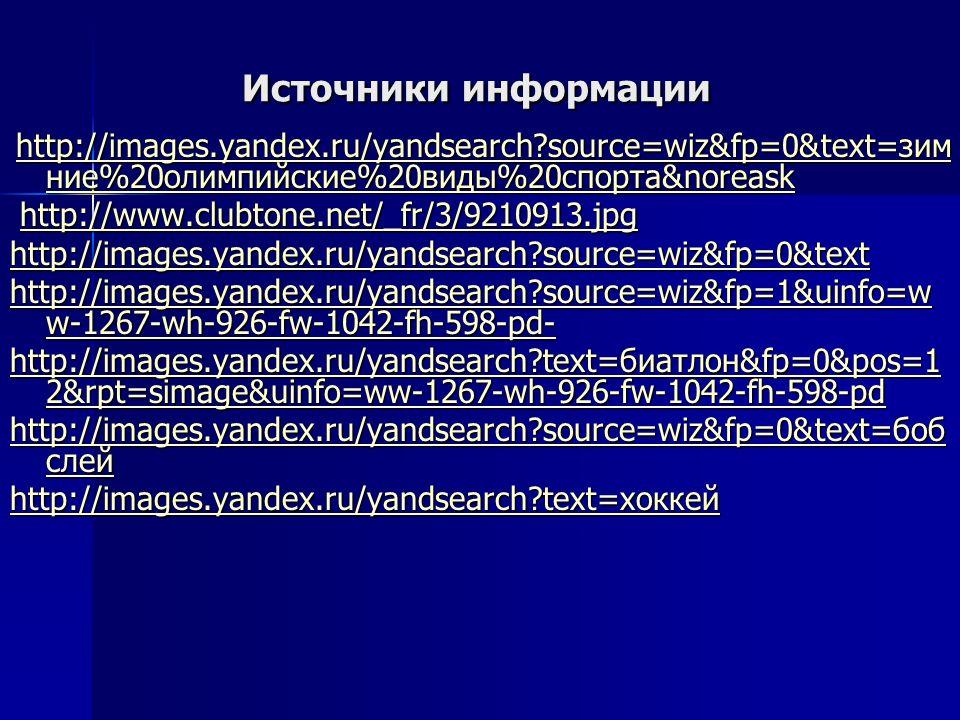 Источники информации http://images.yandex.ru/yandsearch?source=wiz&fp=0&text=зим ние%20олимпийские%20виды%20спорта&noreask http://images.yandex.ru/yan