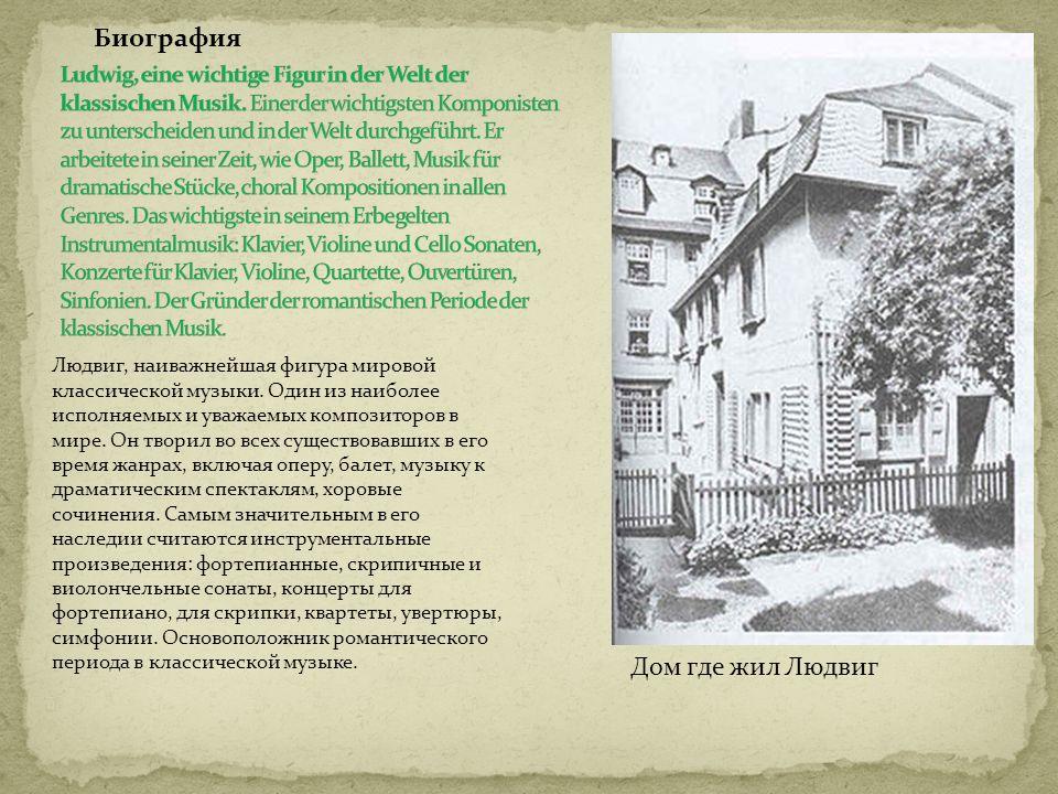 Дом где жил Людвиг Людвиг, наиважнейшая фигура мировой классической музыки. Один из наиболее исполняемых и уважаемых композиторов в мире. Он творил во