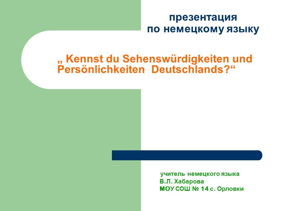 презентация по немецкому языку Kennst du Sehenswürdigkeiten und Persönlichkeiten Deutschlands.