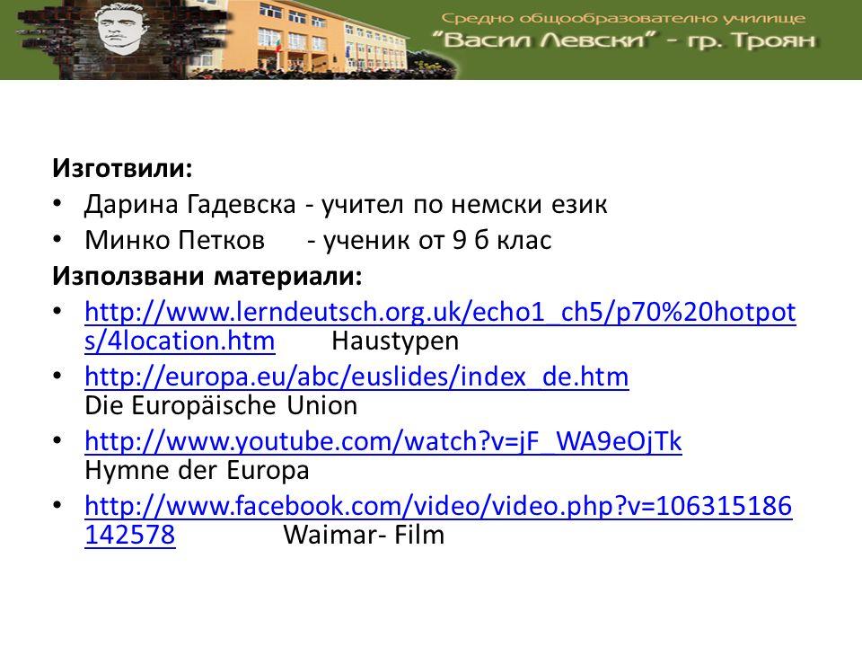 Изготвили: Дарина Гадевска - учител по немски език Минко Петков - ученик от 9 б клас Използвани материали: http://www.lerndeutsch.org.uk/echo1_ch5/p70