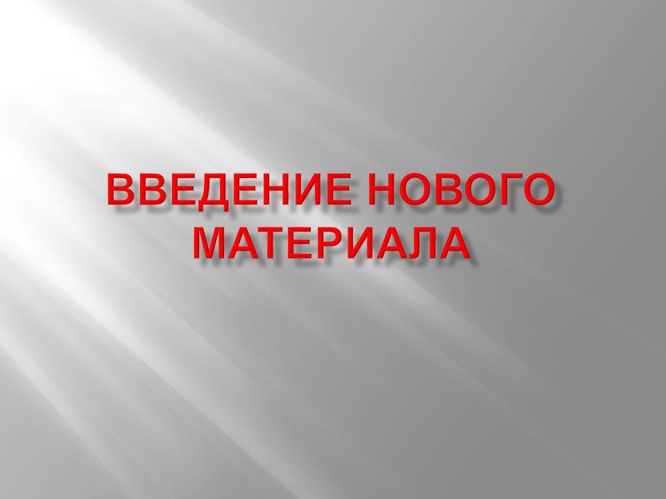 Употребление Употребление im/am. in + dem = im Winter Mai an + dem = am Montag Valentinstag 27.03