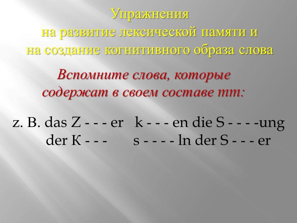 Упражнения на развитие лексической памяти и на создание когнитивного образа слова z.