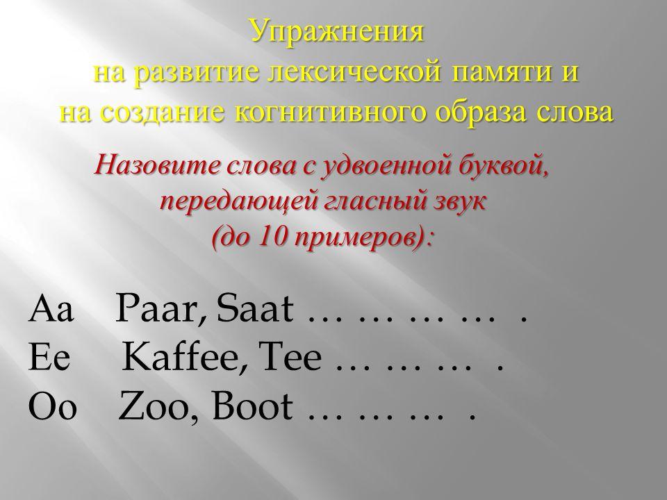 Упражнения на развитие лексической памяти и на создание когнитивного образа слова Аа Paar, Saat … … … ….