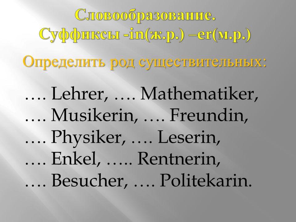 …. Lehrer, …. Mathematiker, …. Musikerin, …. Freundin, ….