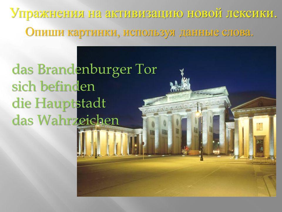 Упражнения на активизацию новой лексики.1. Wir … Briefmarken.