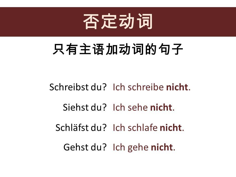 Chinesisch ist schwer.Der Unterricht ist interessant.