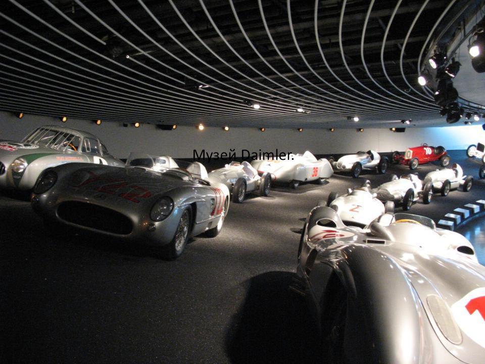 Музей Daimler.