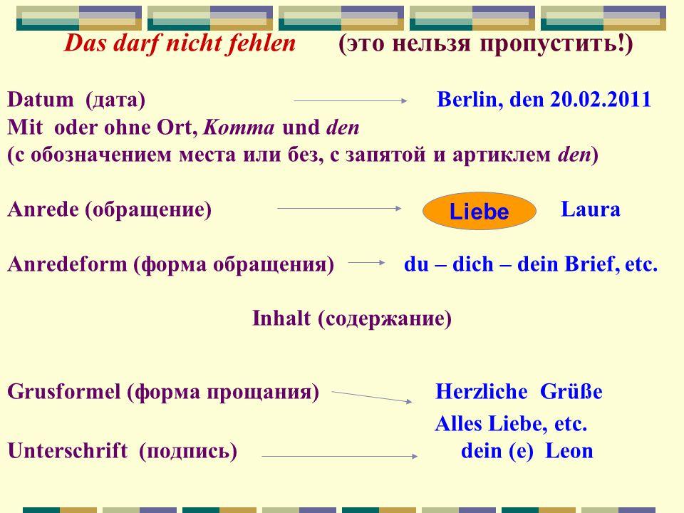 Das darf nicht fehlen (это нельзя пропустить!) Datum (дата) Berlin, den 20.02.2011 Mit oder ohne Ort, Komma und den (с обозначением места или без, с з