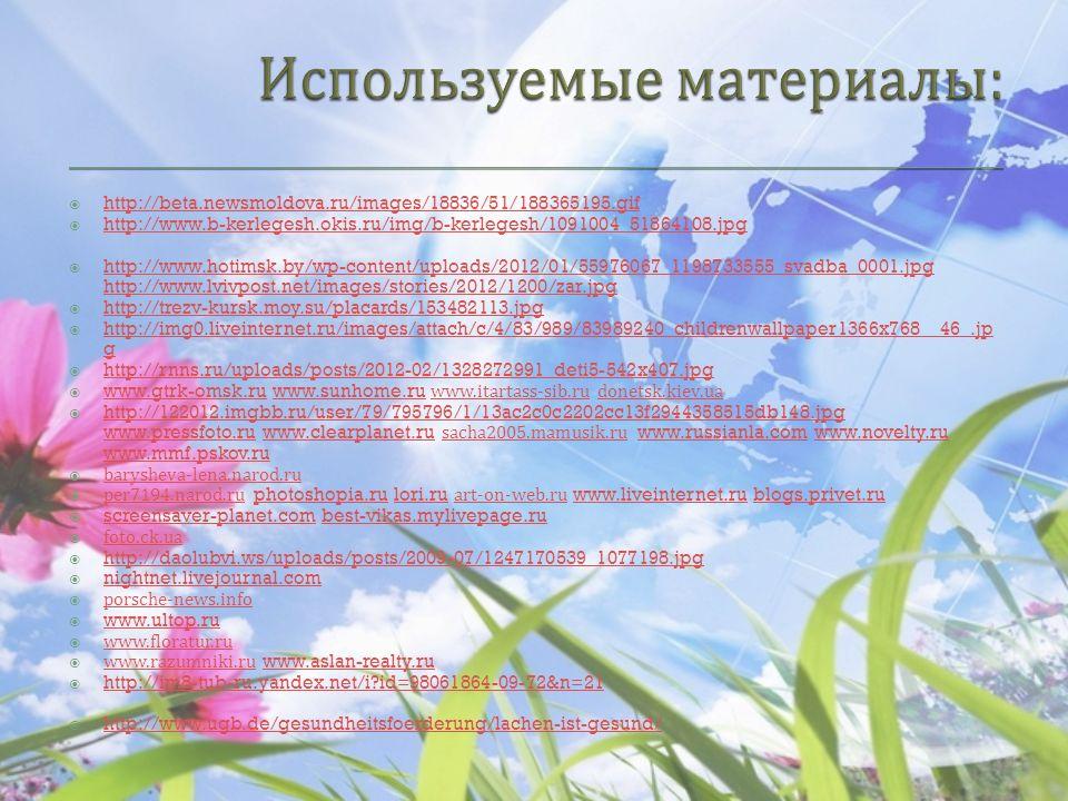 http://beta.newsmoldova.ru/images/18836/51/188365195.gif http://www.b-kerlegesh.okis.ru/img/b-kerlegesh/1091004_51864108.jpg http://www.hotimsk.by/wp-content/uploads/2012/01/55976067_1198733555_svadba_0001.jpg http://www.lvivpost.net/images/stories/2012/1200/zar.jpg http://www.hotimsk.by/wp-content/uploads/2012/01/55976067_1198733555_svadba_0001.jpg http://www.lvivpost.net/images/stories/2012/1200/zar.jpg http://trezv-kursk.moy.su/placards/153482113.jpg http://img0.liveinternet.ru/images/attach/c/4/83/989/83989240_childrenwallpaper1366x768__46_.jp g http://img0.liveinternet.ru/images/attach/c/4/83/989/83989240_childrenwallpaper1366x768__46_.jp g http://rnns.ru/uploads/posts/2012-02/1328272991_deti5-542x407.jpg www.gtrk-omsk.ru www.sunhome.ru www.itartass-sib.ru donetsk.kiev.ua www.gtrk-omsk.ruwww.sunhome.ruwww.itartass-sib.rudonetsk.kiev.ua http://122012.imgbb.ru/user/79/795796/1/13ac2c0c2202cc13f2944358515db148.jpg www.pressfoto.ru www.clearplanet.ru sacha2005.mamusik.ru www.russianla.com www.novelty.ru www.mmf.pskov.ru http://122012.imgbb.ru/user/79/795796/1/13ac2c0c2202cc13f2944358515db148.jpg www.pressfoto.ruwww.clearplanet.rusacha2005.mamusik.ruwww.russianla.comwww.novelty.ru www.mmf.pskov.ru barysheva-lena.narod.ru per7194.narod.ru photoshopia.ru lori.ru art-on-web.ru www.liveinternet.ru blogs.privet.ru per7194.narod.ruphotoshopia.rulori.ruart-on-web.ruwww.liveinternet.rublogs.privet.ru screensaver-planet.com best-vikas.mylivepage.ru screensaver-planet.combest-vikas.mylivepage.ru foto.ck.ua http://daolubvi.ws/uploads/posts/2009-07/1247170539_1077198.jpg nightnet.livejournal.com porsche-news.info www.ultop.ru www.floratur.ru www.razumniki.ru www.aslan-realty.ru www.razumniki.ruwww.aslan-realty.ru http://im8-tub-ru.yandex.net/i id=98061864-09-72&n=21 http://www.ugb.de/gesundheitsfoerderung/lachen-ist-gesund/