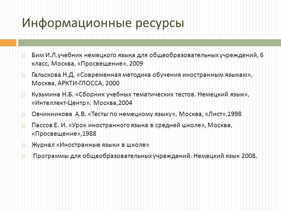 Информационные ресурсы Бим И.Л.
