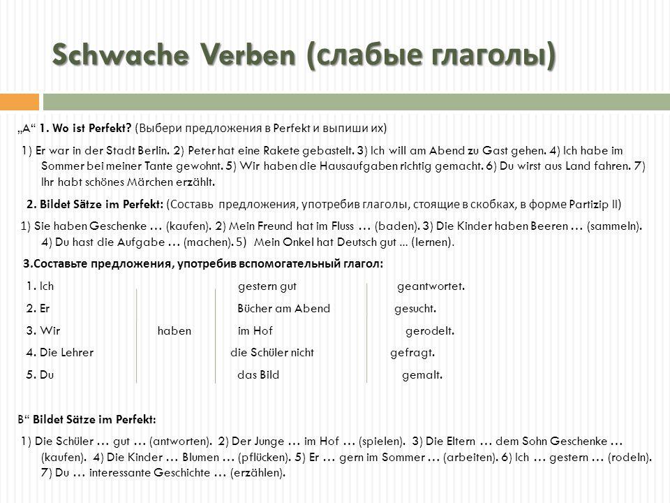 Schwache Verben ( слабые глаголы ) A 1.Wo ist Perfekt.
