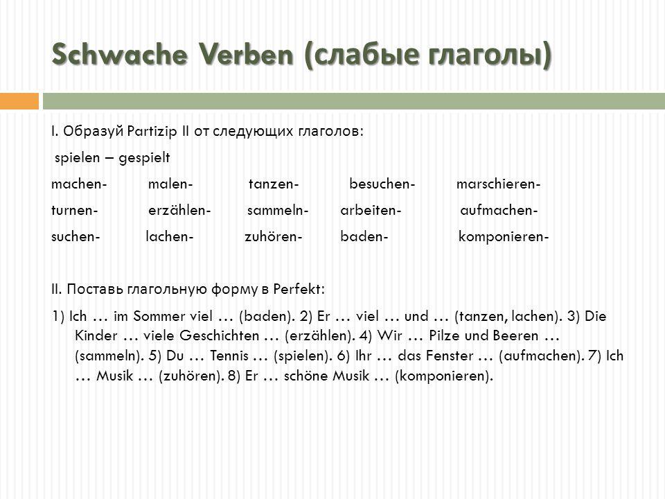 Schwache Verben ( слабые глаголы ) I.