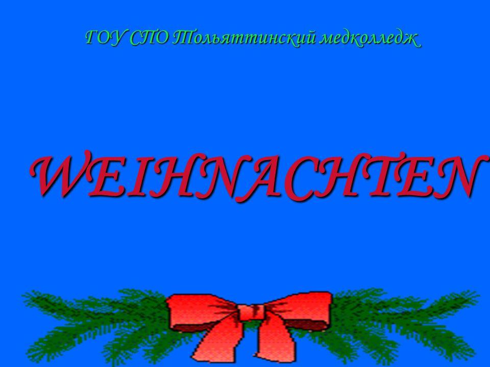 Цели: ознакомление студентов с традициями празднования Рождества в Германии; формирование языковой и межкультурной компетенции cтудентов.
