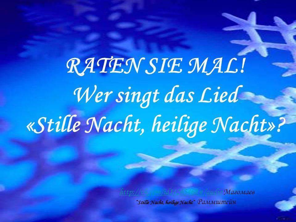 RATEN SIE MAL! Wer singt das Lied «Stille Nacht, heilige Nacht»? http://vk.com/id14265468#/audio Магомаев http://vk.com/id14265468#/audio Stille Nacht