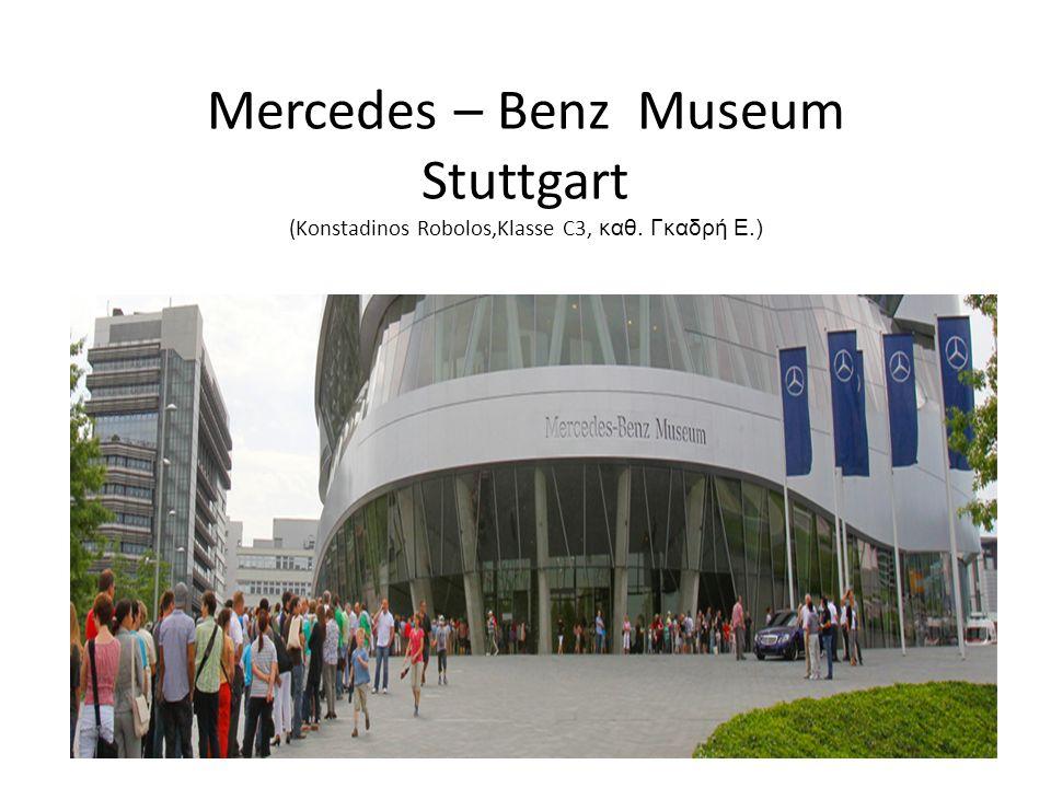 Mercedes – Benz Museum Stuttgart (Konstadinos Robolos,Klasse C3, καθ. Γκαδρή Ε.)