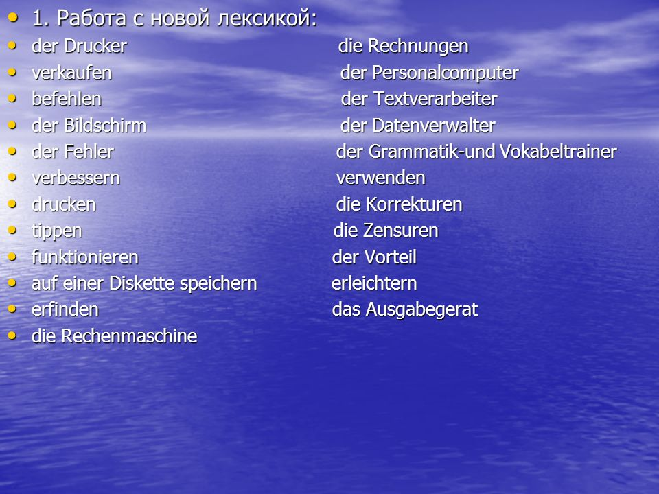 2.Aудирование: Text fur Hoerverstehen. Ein Tolles Geschenk.