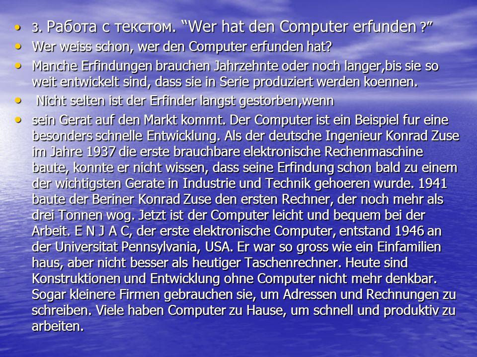 3. Работа с текстом. Wer hat den Computer erfunden ? 3. Работа с текстом. Wer hat den Computer erfunden ? Wer weiss schon, wer den Computer erfunden h