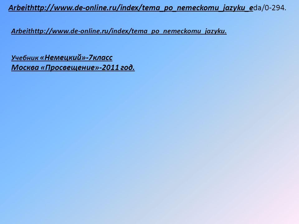 Arbeithttp://www.de-online.ru/index/tema_po_nemeckomu_jazyku_eda/0-294. Arbeithttp://www.de-online.ru/index/tema_po_nemeckomu_jazyku. Учебник «Немецки