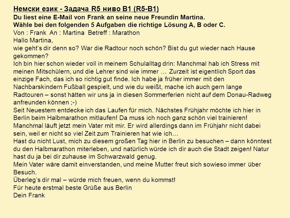 Немски език - Задача R5 ниво B1 (R5-B1) Du liest eine E-Mail von Frank an seine neue Freundin Martina. Wähle bei den folgenden 5 Aufgaben die richtige