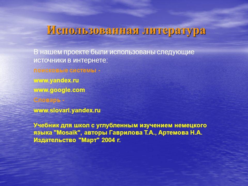 Использованная литература В нашем проекте были использованы следующие источники в интернете: поисковые системы - www.yandex.ru www.google.com Словарь