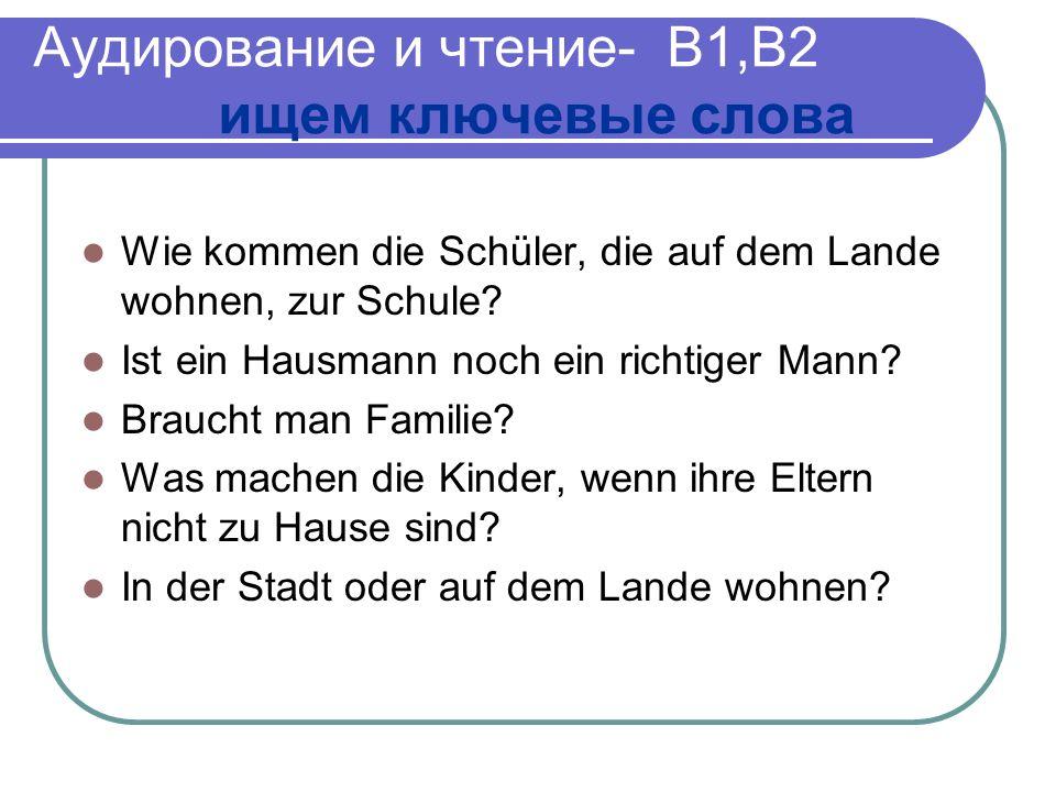 Аудирование и чтение- B1,B2 ищем ключевые слова Wie kommen die Schüler, die auf dem Lande wohnen, zur Schule.