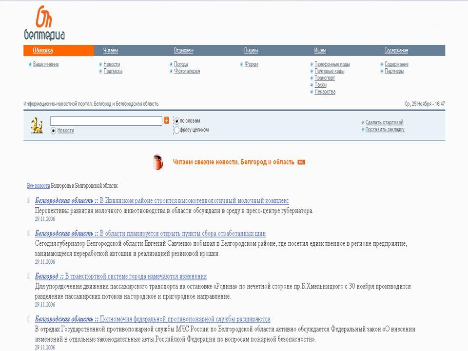 Белмедиа.ру _ _ Informations-Portal. Nachrichten über alles, was im Gebiet. geschiet belmedia.ru