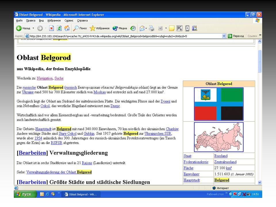 In der deutschen Sprache haben wir nur einen Artikel in Encyclopedia Wikipedia gefunden, in dem die Rede über den Belgoroder Gebiet ist.