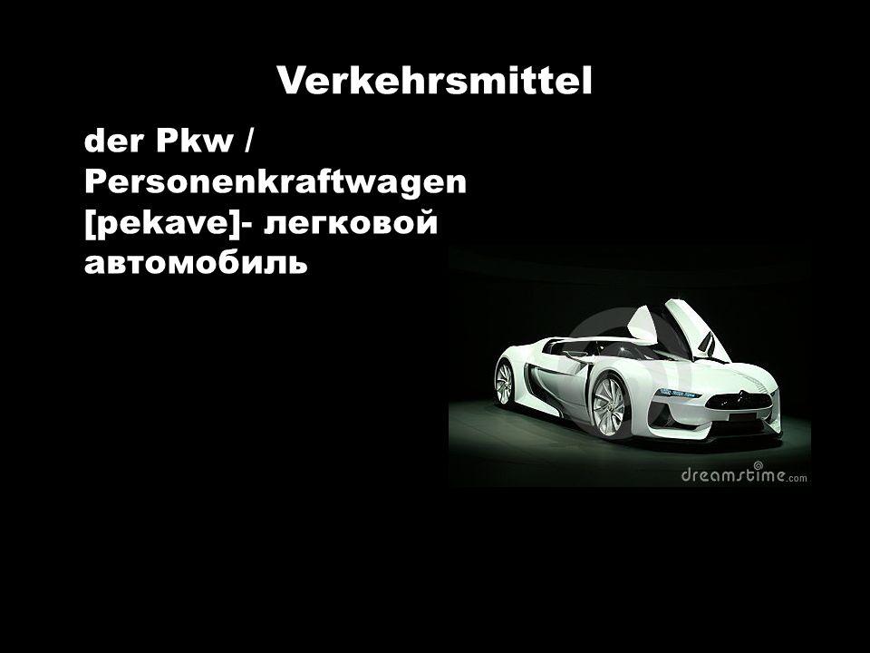 Verkehrsmittel der Pkw / Personenkraftwagen [pekave]- легковой автомобиль